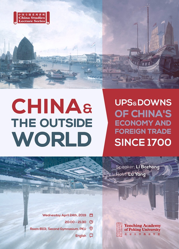 WWW_SHENHENLU_COM_lecture | china and the outside world——ups and